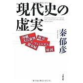 現代史の虚実―沖縄大江裁判・靖国・慰安婦・南京・フェミニズム