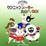ワンニャンメーモー お山へGO! 2006運動会(4)