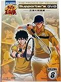 ミュージカル『テニスの王子様』 Supporter's DVD VOLUME8 立海大附属編