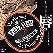 唇の捩じれた男―シャーロック・ホームズ [新潮CD] (新潮CD 名作ミステリー)