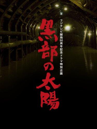 フジテレビ開局50周年記念ドラマ特別企画 黒部の太陽 DVD-BOX