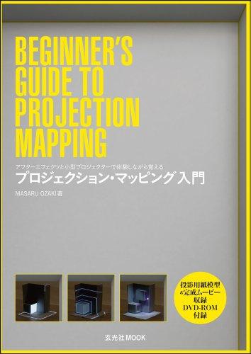 Проекции и отображение праймер (с добавлением специальных DVD-ROM / бумажные модели приложение) (г. легкие Inc. мук)