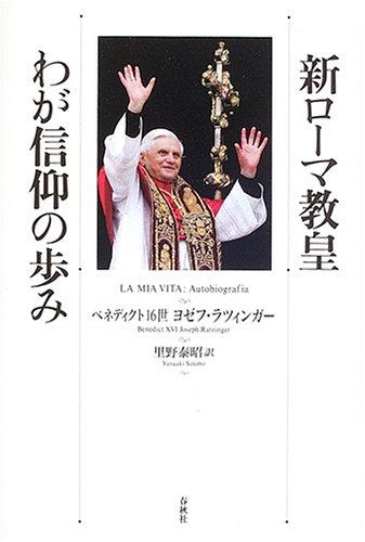 新ローマ教皇 わが信仰の歩み