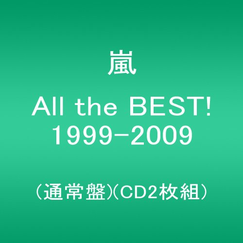 All the BEST! 1999-2009(通常盤)(CD2枚組)