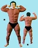 筋肉スーツ (ブラウン)