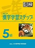 5級漢字学習ステップ 改訂二版