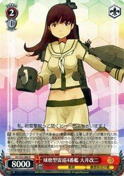 ヴァイスシュヴァルツ 球磨型雷巡4番艦 大井改二/艦隊これくしょん(KCS25)/ヴァイス
