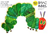 THE VERY HUNGRY CATERPILLAR -はらぺこあおむし-