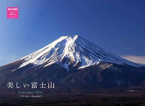 美しい富士山 カレンダー2016