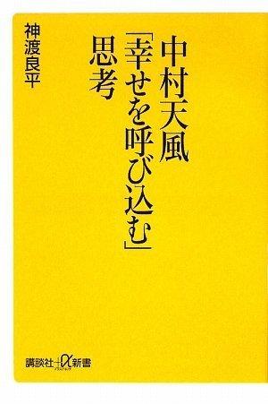 中村天風「幸せを呼び込む」思考 (講談社+α新書)