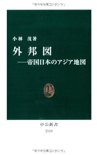 外邦図――帝国日本のアジア地図 (中公新書)