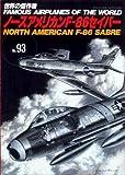 ノースアメリカンF-86セイバー  世界の傑作機 NO. 93