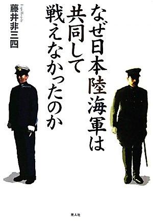 なぜ日本陸海軍は共同して戦えなかったのか