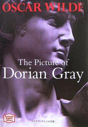 ドリアン・グレイの肖像 - The Picture of Drian Gray【講談社英語文庫】