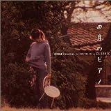 四月のピアノ~「四月物語」オリジナル・サウンドトラック by CLASSIC