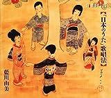 「日本のうた」歌唱法