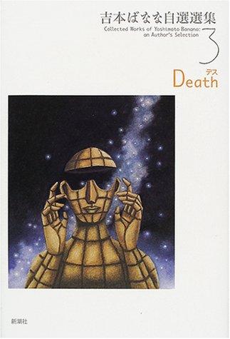 吉本ばなな自選選集〈3〉Deathデス