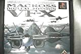 マクロス デジタルミッションVF-X