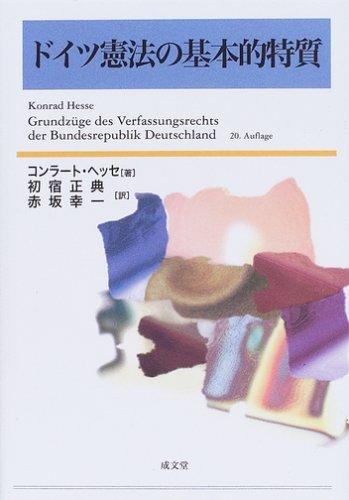 ドイツ憲法の基本的特質