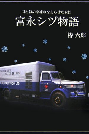 富永シヅ物語―国産初の冷凍車を走らせた女性