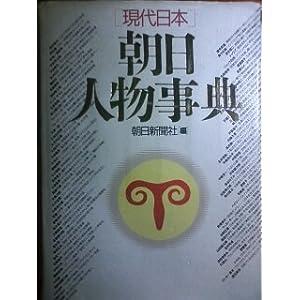 [現代日本]朝日人物事典