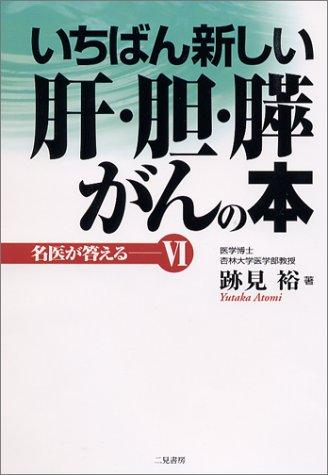 名医が答える〈6〉いちばん新しい肝・胆・膵がんの本 (名医が答える (6))
