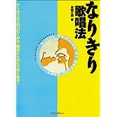 なりきり歌唱法 (Players' Handbooks)