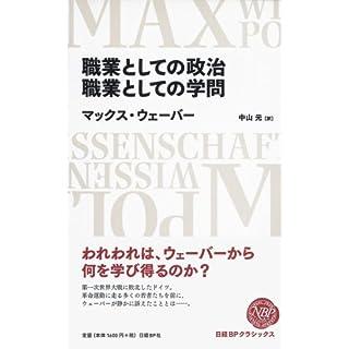 日経BPクラシックス 職業としての政治/職業としての学問