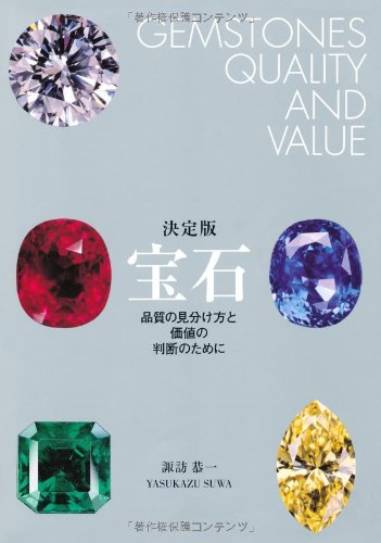 宝石 = GEMSTONES QUALITY AND VALUE