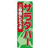 「サラダバー」のぼり旗 3色 赤