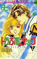 トラぶるキック 2 (フラワーコミックス)