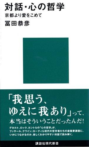 対話・心の哲学 (講談社現代新書)