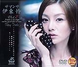 サマンサ 伊東怜 Vol.2 [DVD]