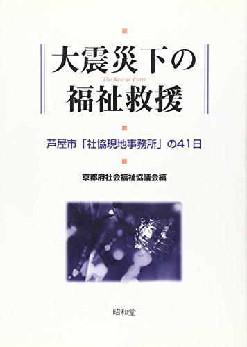 大震災下の福祉救援―芦屋市「社協現地事務所」の41日