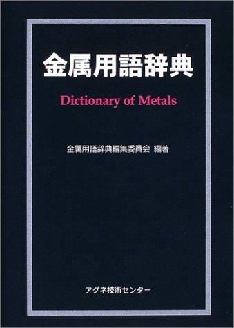 金属用語辞典