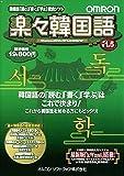 楽々韓国語 V1.5