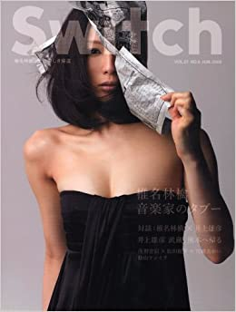 Taboo musician] Shiina Ringo Feature: (June 2009 issue switch) SWITCH