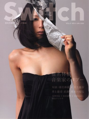 SWITCH vol.27 No.6(スイッチ2009年6月号)特集:椎名林檎[音楽家のタブー]