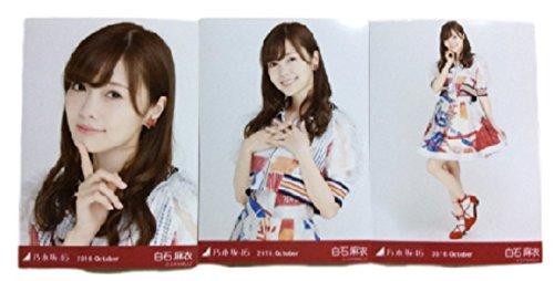 乃木坂46 『スペシャル衣装③』 生写真 コンプ 白石麻衣