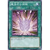 遊戯王カード 魔法石の採掘 / ストラクチャーデッキ-ドラゴニック・レギオン-(SD22) /遊戯王ゼアル