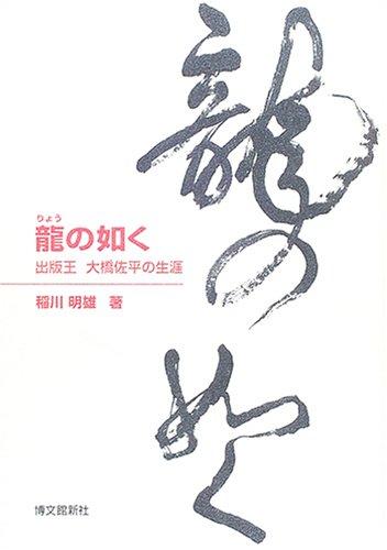 龍の如く―出版王 大橋佐平の生涯