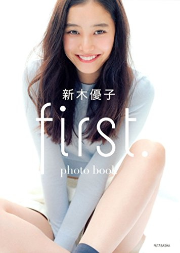 新木優子 photo book first.