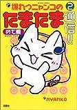 爆れつニャンコのたまたま通信!! 2 (2) (アクションコミックス)