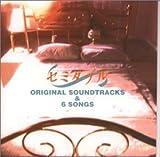 セミダブル ― オリジナル・サウンドトラック & 6ソングス