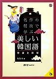 名作の朗読で学ぶ 美しい韓国語―発音と読解 (マルチリンガルライブラリー)