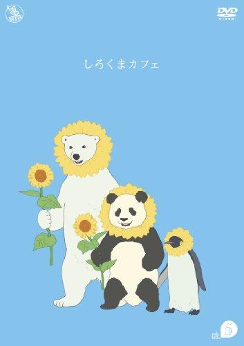 しろくまカフェ cafe.5 [DVD]