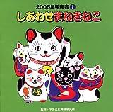 2005年発表会CD(1)しあわせまねきねこ