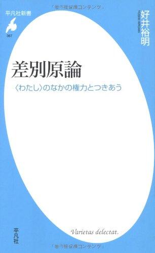 """差別原論―""""わたし""""のなかの権力とつきあう (平凡社新書)"""