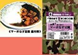 戦闘糧食(ミリめし) サバイバル食品 あつあつ マーボなす豆腐[童友社]