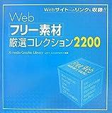 Webフリー素材厳選コレクション2200 (X‐media Graphic Library)